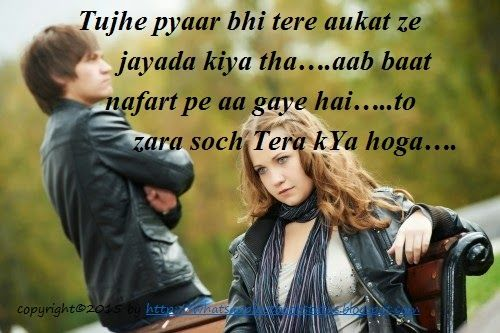 aukaat love insult status in hindi whatsapp facebook