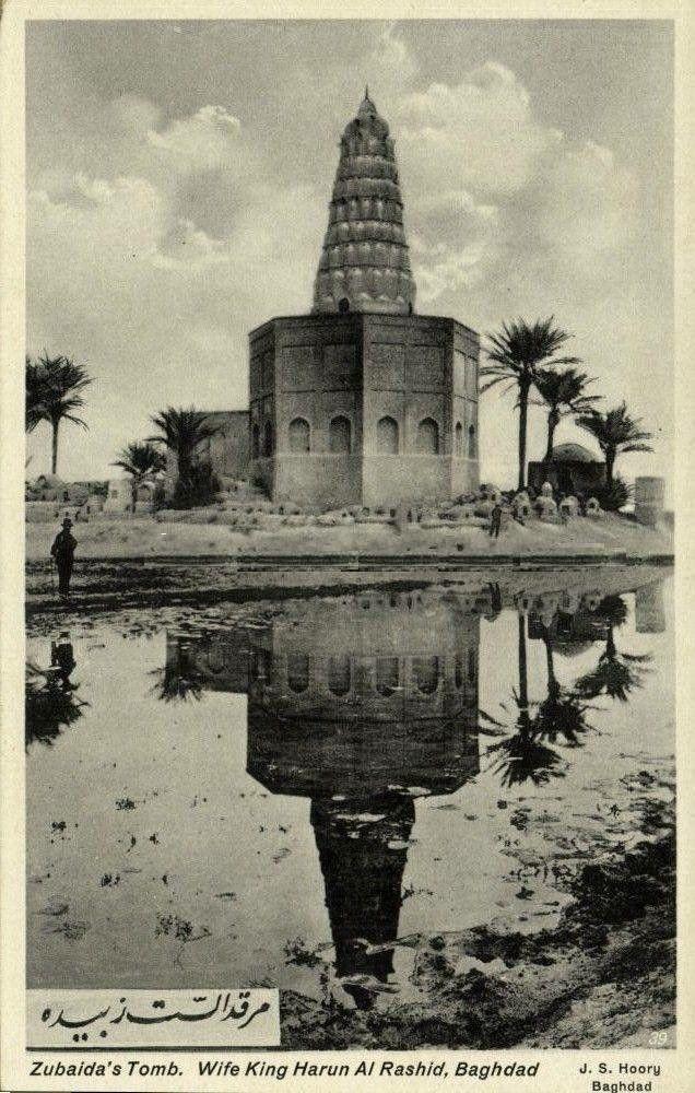 قبر زبيدة زوجة هارون الرشيد Google Search Baghdad City Painting