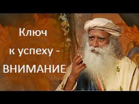 Садгуру - Ключ к успеху - Внимательность (Джагги Васудев) - YouTube