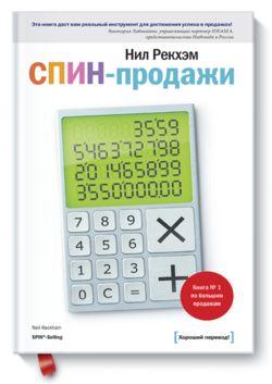"""Книга """"СПИН-продажи 1"""" (твердый переплет)  фото и картинка"""