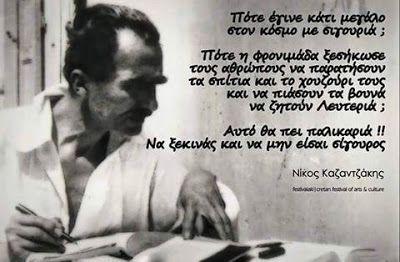 Ποιητικό Ξέσπασμα: Νίκος Καζαντζάκης