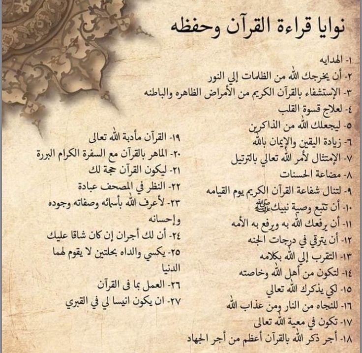 نوايا قراءة القرآن وحفظه Islam Facts Quran Book Islam Beliefs