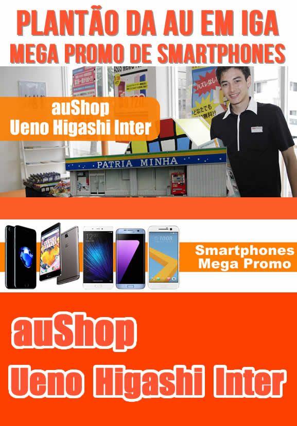 iPhone 6S e 7, Xperia XZ, e Galaxy S7 em promoção. Valor mensal à partir de ¥2.230. Pague menos trocando para au ou solicitando novos contratos. Veja os detalhes e aproveite. auShop Ueno Higashi Inter.