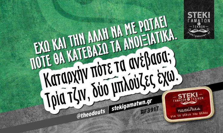 Έχω και την άλλη να με ρωτάει  @theodouts - http://stekigamatwn.gr/f3917/