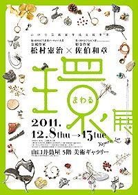 「環(まわる)展」ポスター