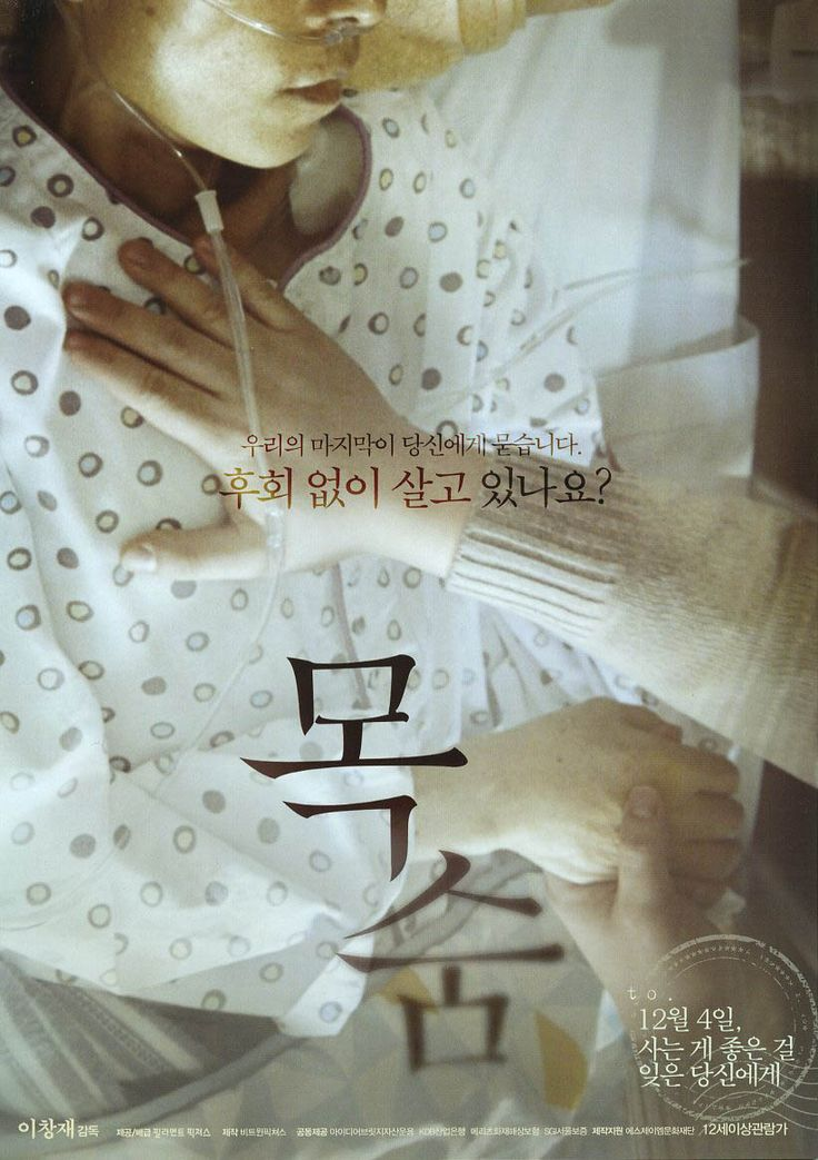 목숨 / The Hospice / moob.co.kr / [영화 찌라시, movie, 포스터, poster]