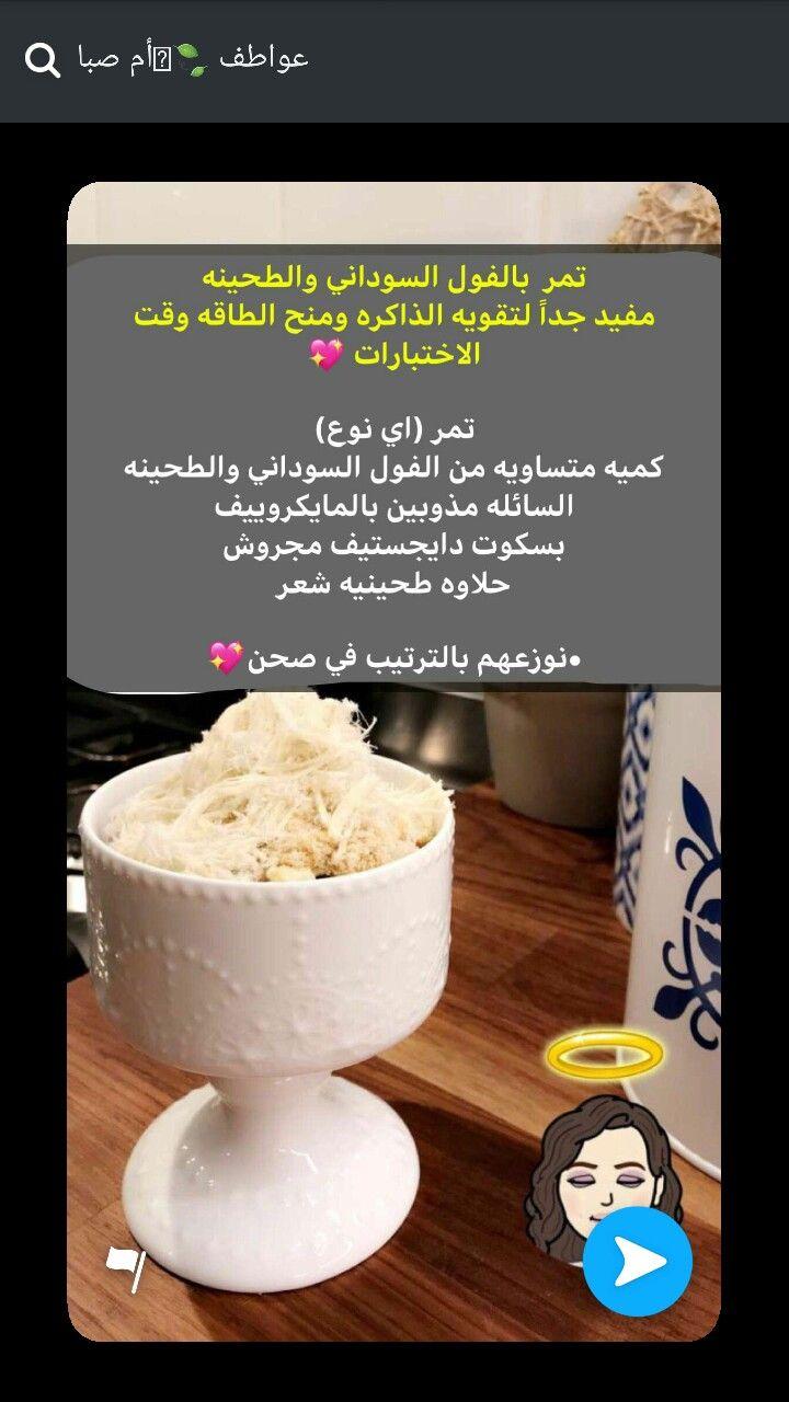 Pin By زينه On مطبخ Desserts Food Cake