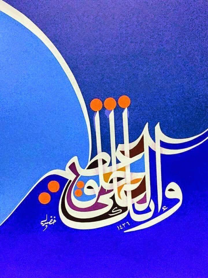 فن الخط العربي نشأة الخط العربي وتطوره عبر التاريخ Islamic Calligraphy Islamic Art Calligraphy Islamic Caligraphy