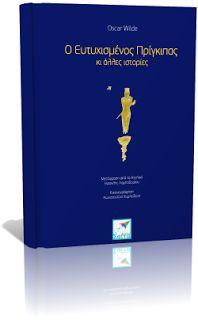 Εκδόσεις Σαΐτα | Δωρεάν βιβλία: Ο Ευτυχισμένος Πρίγκιπας κι άλλες ιστορίες