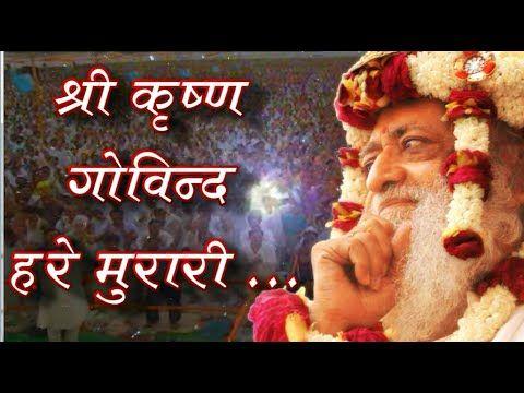 Kirtan | Shri Krishna Govind Hare Murari ( श्री कृष्ण गोविन्द हरे मुरारी ) | Sant Shri Asaramji Bapu
