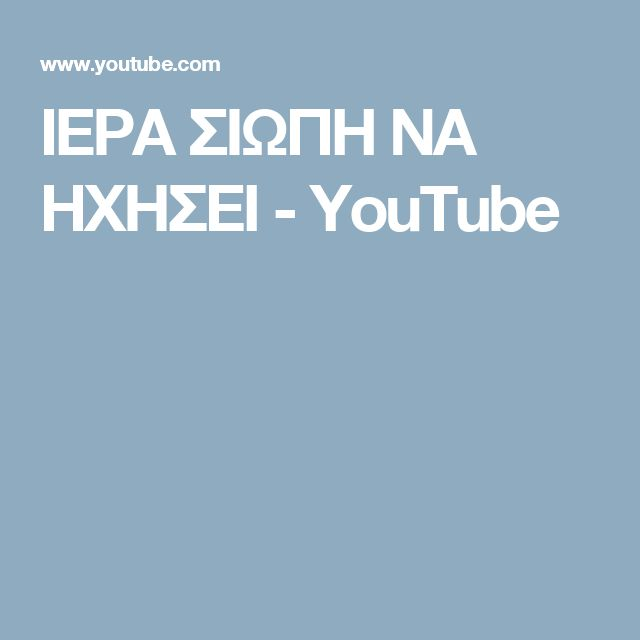 ΙΕΡΑ ΣΙΩΠΗ ΝΑ ΗΧΗΣΕΙ - YouTube