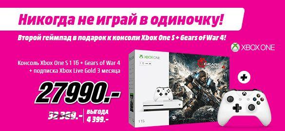 Контроллер в подарок к консоли Xbox One S+Gear of War 4!