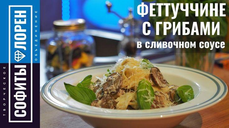 Феттуччине с грибами в сливочном соусе | Pasta fettuccine e funghi | Вад...