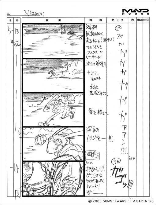 WEBアニメスタイル | 【artwork】『サマーウォーズ』第13回 絵コンテ3《アクション編》