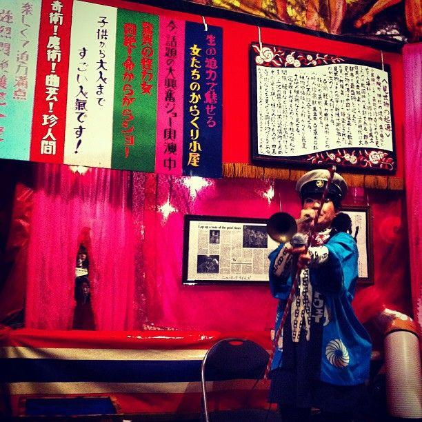 見世物小屋!!! #wonder   Flickr - Photo Sharing!