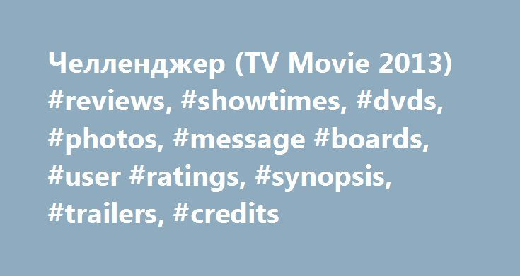 Челленджер (TV Movie 2013) #reviews, #showtimes, #dvds, #photos, #message #boards, #user #ratings, #synopsis, #trailers, #credits http://italy.remmont.com/%d1%87%d0%b5%d0%bb%d0%bb%d0%b5%d0%bd%d0%b4%d0%b6%d0%b5%d1%80-tv-movie-2013-reviews-showtimes-dvds-photos-message-boards-user-ratings-synopsis-trailers-credits/  # The leading information resource for the entertainment industry Челленджер (2013 ) Goofs When Rogers gives Feynman a ride to Alabama, throughout the flight, you can see Dick s…