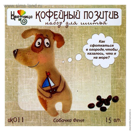 87 best Собачки images on Pinterest | Stofftiere, Schnittmuster und ...