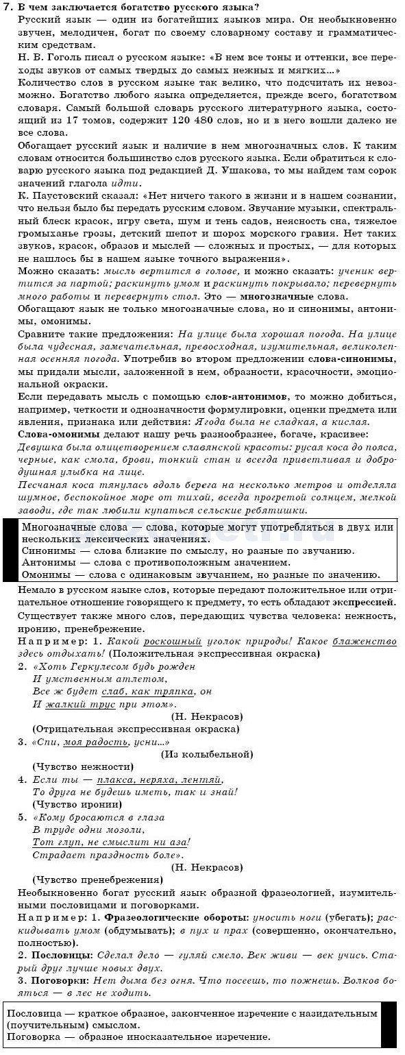 Домашка по русскому языку 8 класс быкова давидюк и стативка
