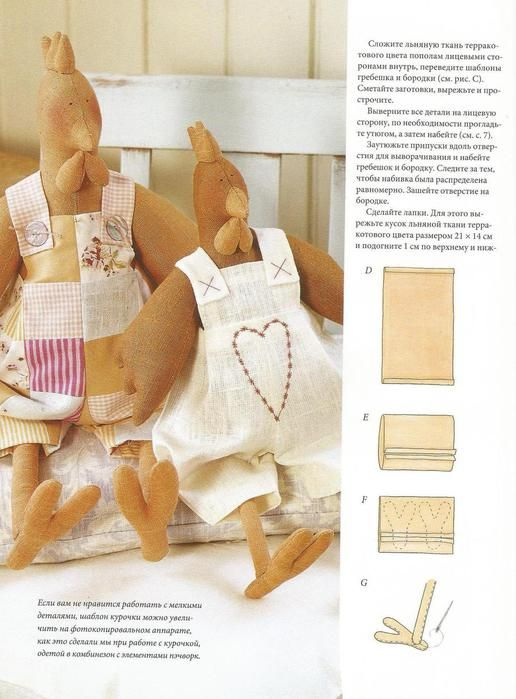 Игрушки и детские стеганные одеяла от Плотниковой Ирины: Идеи к Пасхе в стиле Тильда с выкройками.