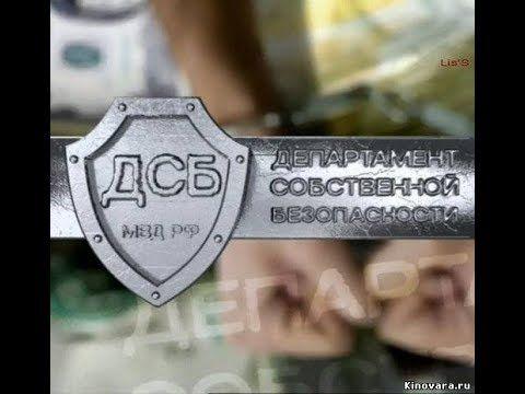 """ДСБ-Операция""""Финансист"""".Криминал"""