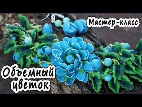Лепим объемный цветок из полимерной глины - Ярмарка Мастеров - ручная работа, handmade