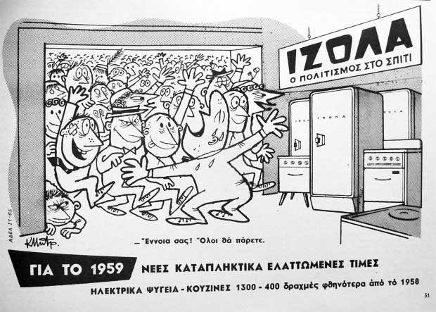 Παλιές Διαφημίσεις #87   Ithaque