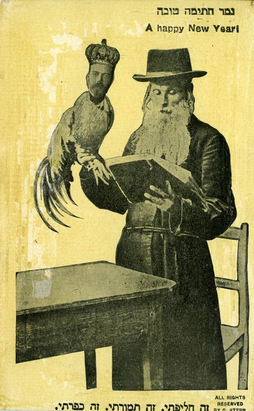 The 513 best rosh hashanah images on pinterest dinner table rosh hashanah postcard creator c stern date circa early 20th century object origin fandeluxe Images