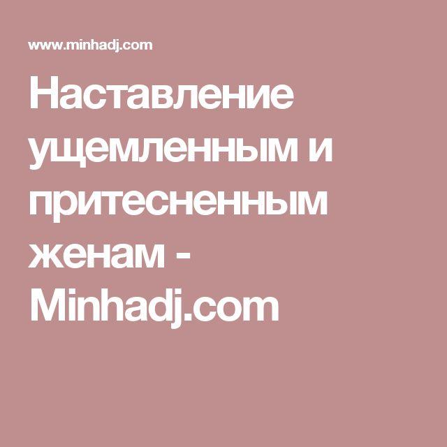 Наставление ущемленным и притесненным женам - Minhadj.com