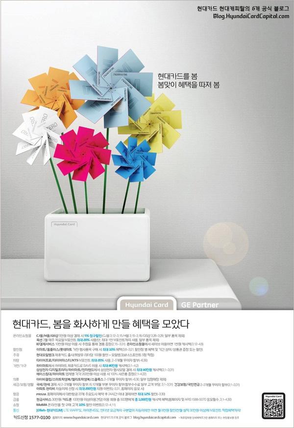 [2012] 현대카드 - 봄 프로모션 편 인쇄광고