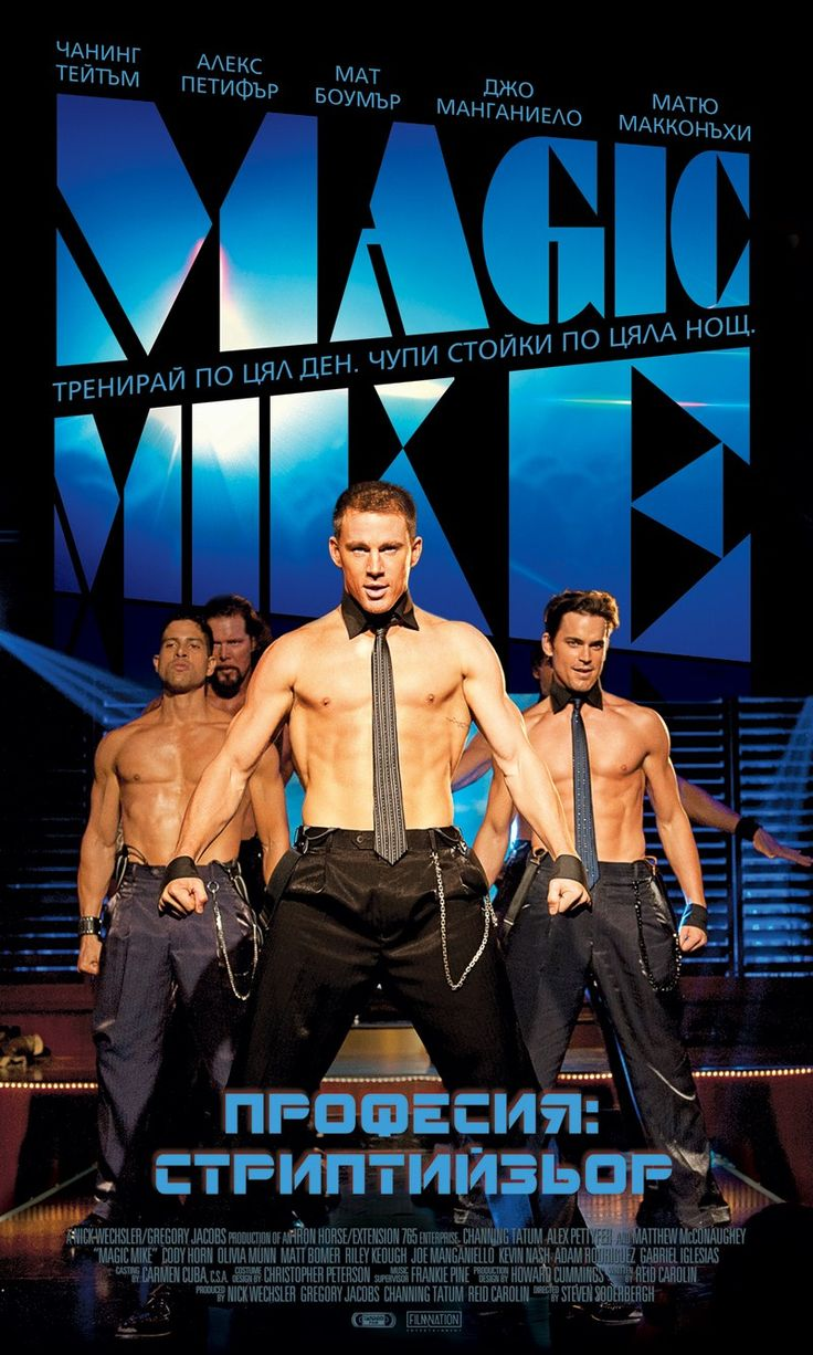 movie posters | movie poster 7 for Warner Bros. magic mike