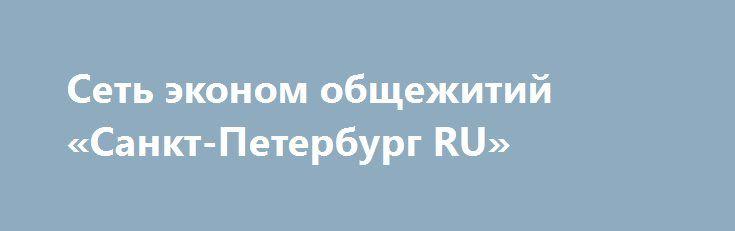 Сеть эконом общежитий «Санкт-Петербург RU» http://www.pogruzimvse.ru/doska2/?adv_id=9072 Единый Центр Размещения - это не дорогие общежития эконом класса для туристов и рабочих. Комнаты в общежитиях рассчитаны от 4 до 12 человек. В каждом общежитии имеется кухня, оборудованная всей необходимой бытовой техникой - холодильник, стиральная машина, плиты, чайники, утюги. В общежитии осуществляется выдача постельного белья, которое раз в неделю бесплатно меняется.    В каждом общежитии имеется…