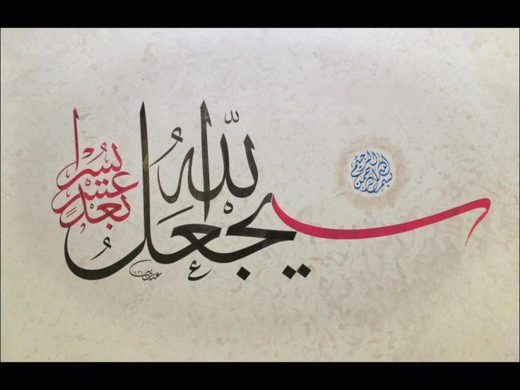 سيجعل الله بعد عسر يسرا #الخط_العربي