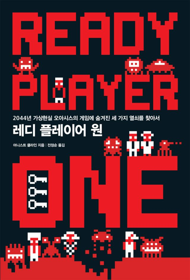 The Cover Of The New Korean Edition Of Ready Player One From Acorn Publishing In 2020 Ready Player One Book Ready Player Two Ready Player One