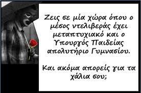 Αποτέλεσμα εικόνας για ελληνικο χιουμορ
