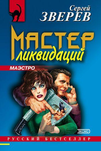 Мастер ликвидаций #чтение, #детскиекниги, #любовныйроман, #юмор, #компьютеры, #приключения