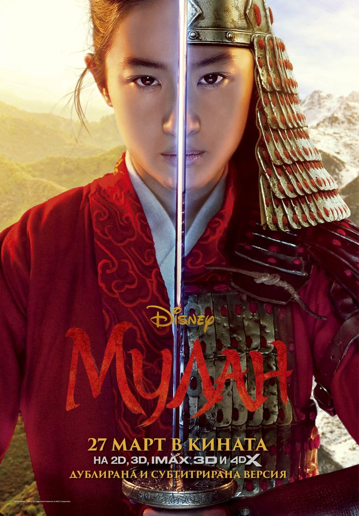 Descargar Mulan Pelicula Completa En Espanol Latino Gratis Hd Mulan Movie Free Movies Online Full Movies