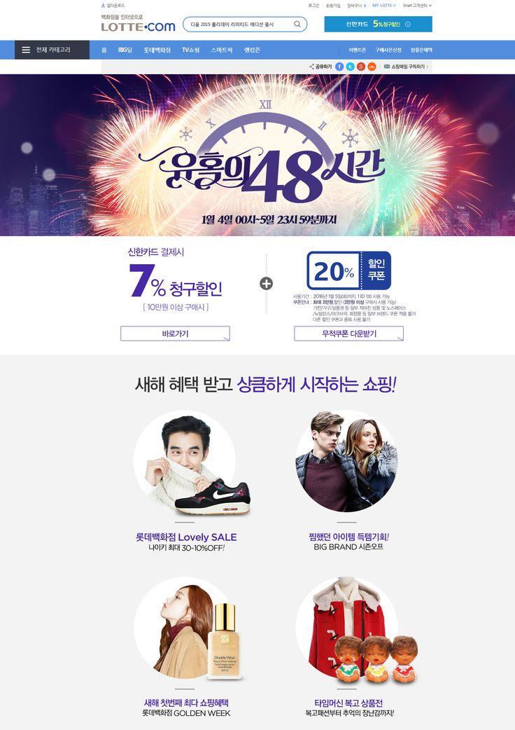 롯데닷컴 유혹의 48시간 이벤트