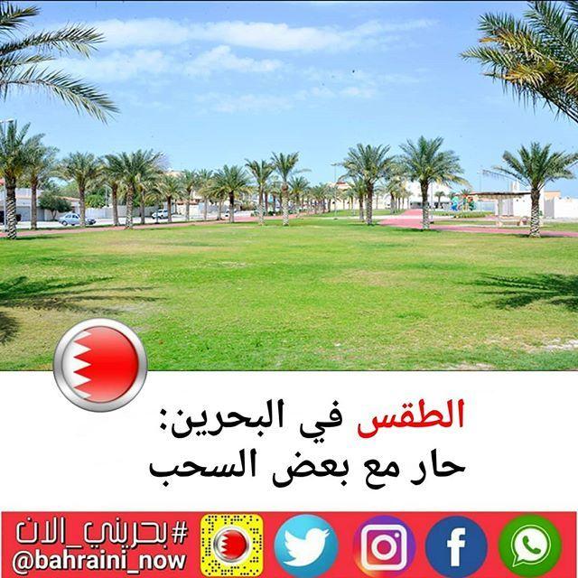 الطقس في البحرين حار مع بعض السحب الأحد 08 47 أفادت إدارة الارصاد الجوية بوزارة المواصلات والاتصالات إن الطقس اليوم الأحد في مملكة Golf Courses Sports