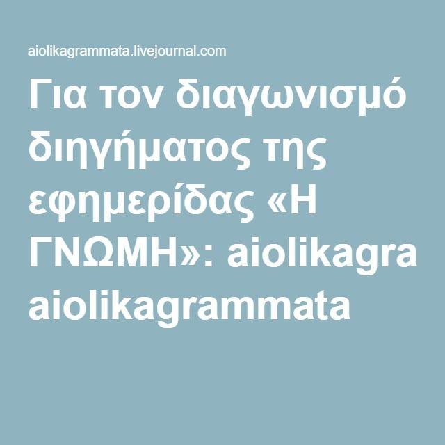 Για τον διαγωνισμό διηγήματος της εφημερίδας «Η ΓΝΩΜΗ»: aiolikagrammata