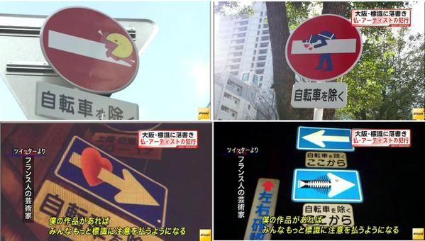 【権力に挑戦したかった】大阪、京都の道路標識に落書き、フランス人芸術家が関与 - Togetterまとめ