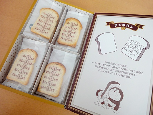 """#Doraemon """"Memory Bread"""" ♥ Dessert"""