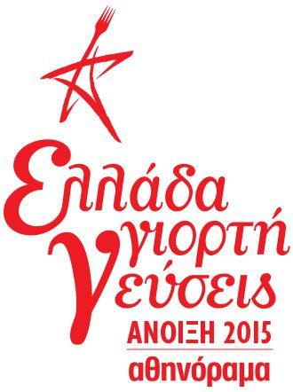 Ελλάδα, Γιορτή, Γεύσεις - Άνοιξη 2015