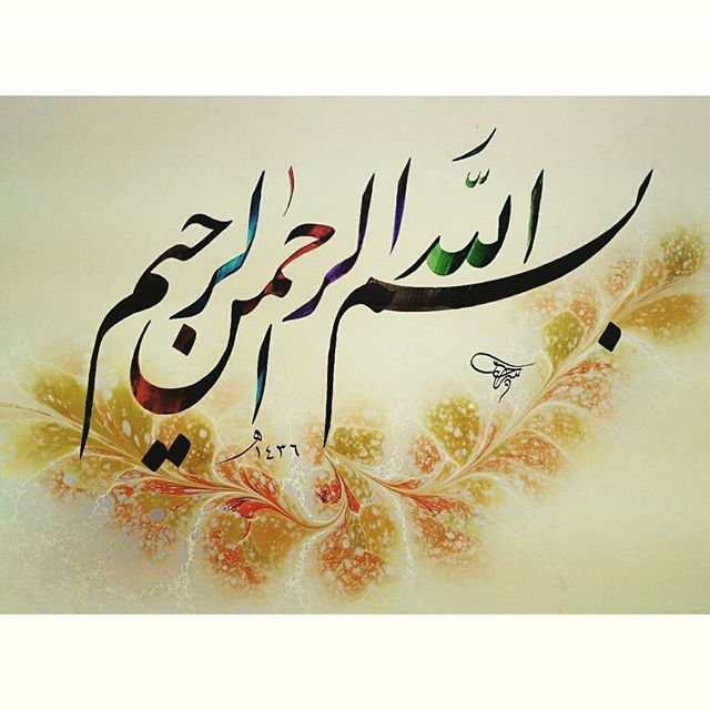 Sûrat Al-Fâtihah  (The Opening) I      1.In the Name of Allâh, the Most Gracious, the Most Merciful  Qur'an