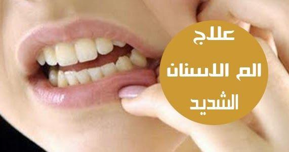 علاج سريع لالم الاسنان الشديد في المنزل العديد يعاني من مشاكل آلآم الاسنان بسبب تسوسها هناك العديد من الطرق الطبيعية لعلاج الم الأسنان يمكنك استخدام هذه المكون