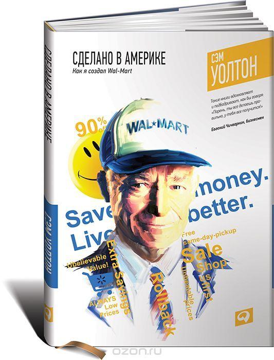 """Книга """"Сделано в Америке. Как я создал Wal-Mart"""" Сэм Уолтон - купить на OZON.ru книгу с быстрой доставкой по почте   978-5-9614-1900-9"""