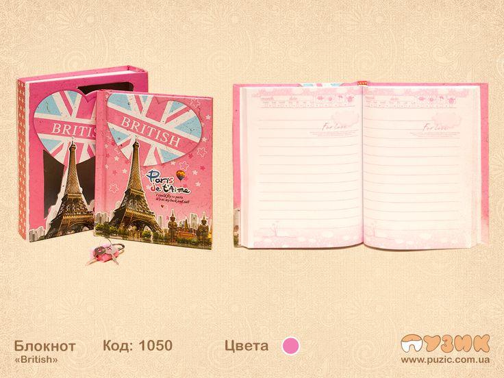 Блокнот в коробке на замочке. Множество вариаций (Peppa Pig, Тачки, Пони, Цветы, Принцессы, Сердечки, узры и другие  популярные темы.) Это блокнот-секрет, закройти ваши тайны на замок. Прекрасный сувенир для ребенка или подростка.