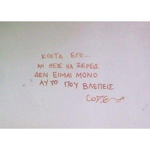 Κοίτα εγώ (Μποφίλιου - Χαρούλης) #greek #quotes