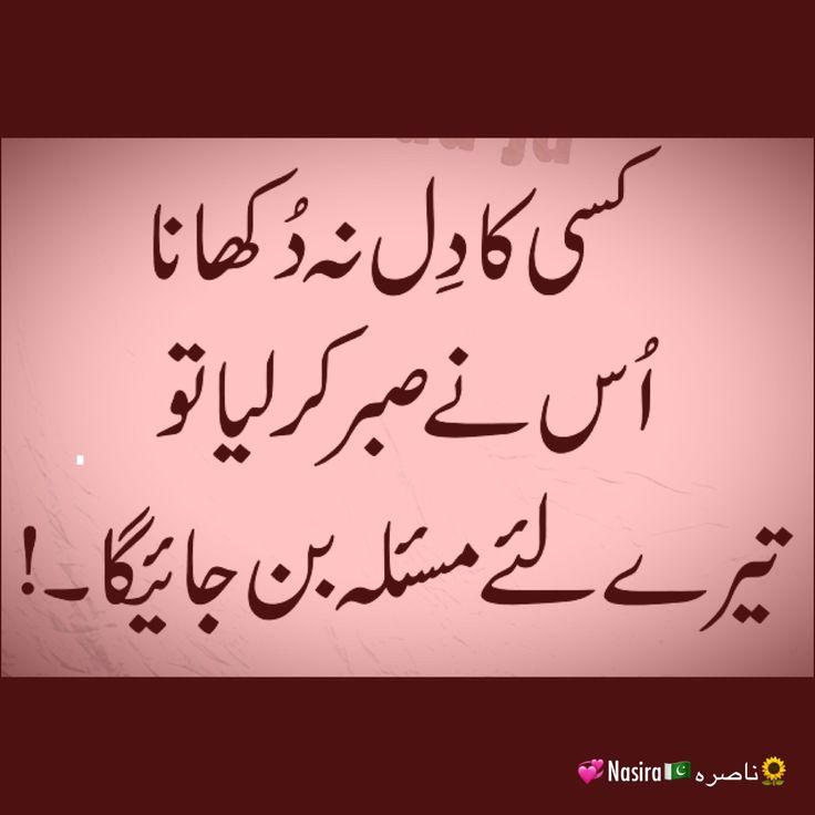 220 best Poetryشاعری images on Pinterest   Poem, Poetry and Urdu ...