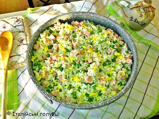 рецепт рис по кантонськи