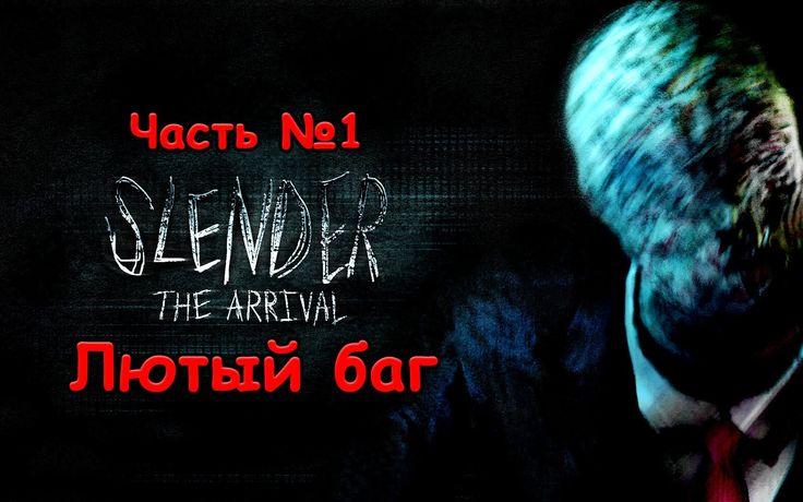 [Slender The Arrival] Часть 1 Лютый баг Полное прохождение Slender The Arrival с комментариями.